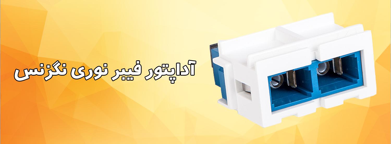 آداپتور فیبر نوری نگزنس (Nexans fiber adaptor)