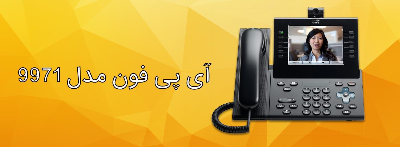 Cisco Ip Phone 9971