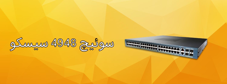 swtich-4948-banner