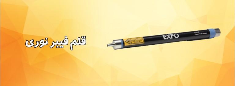 قلم فیبر نوری اکسفو - FLS-140 EXFO