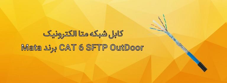 کابل-شبکه-متا-الکترونیک-CAT-6-SFTP-OutDoor-برند-Mata-2