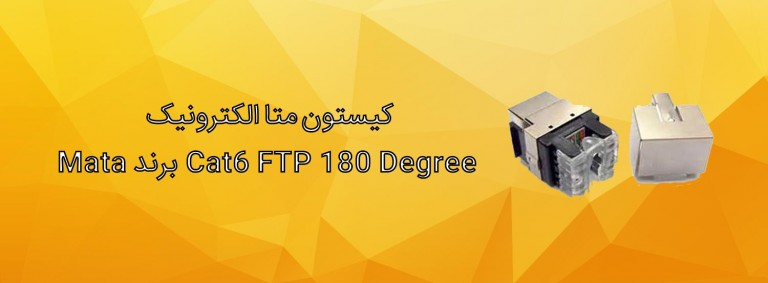 کیستون-متا-الکترونیک-Cat6-FTP-180-Degree-برند-Mata-1