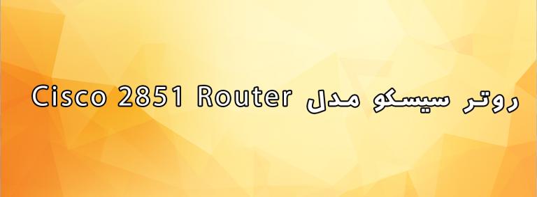 روتر سیسکو مدل Cisco 2851 Router