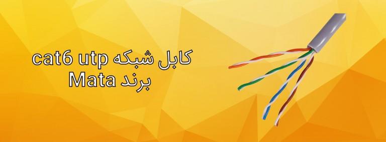 کابل-شبکه-cat6-utp-برند-Mata