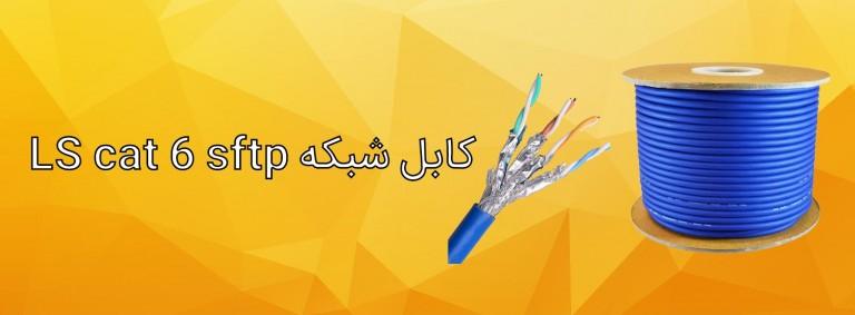کابل-شبکه-LS-cat-6-sftp