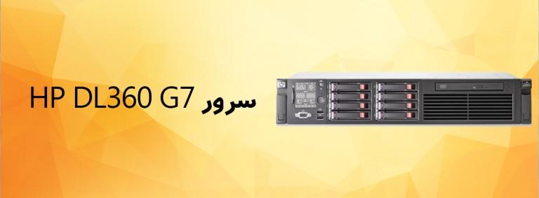 سرور HP DL360 G7