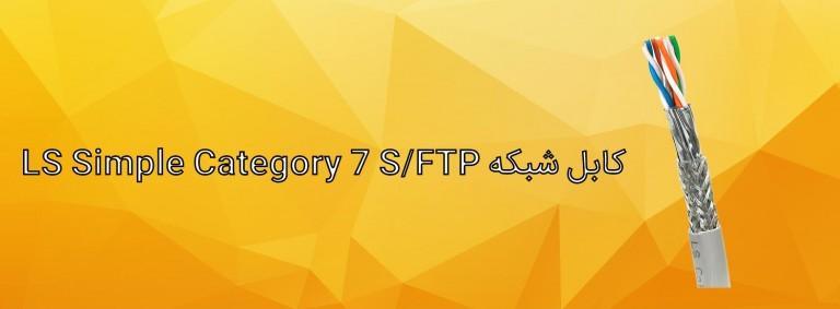S_FTP_cat7