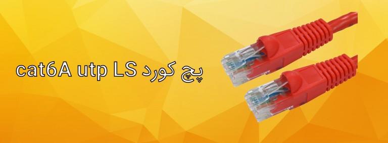پچ-کورد-cat6A-utp-LS1