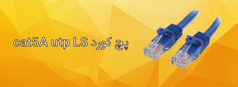 پچ-کورد-cat5A-utp-LS