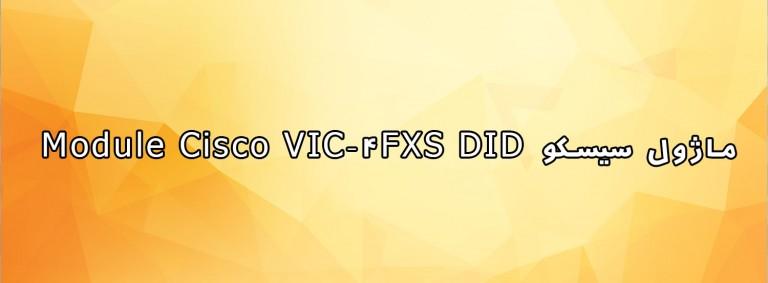 ماژول صدا شبکه سیسکو Module Cisco VIC-4FXS DID