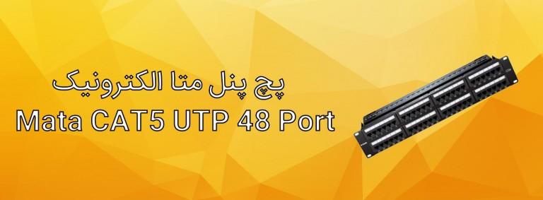 پچ-پنل-متا-الکترونیک-Mata-CAT5-UTP-48-Port