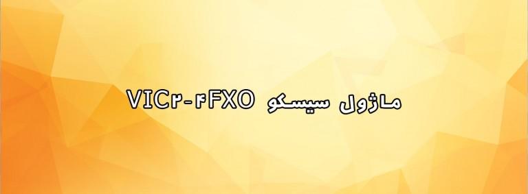 VIC2-4FXO