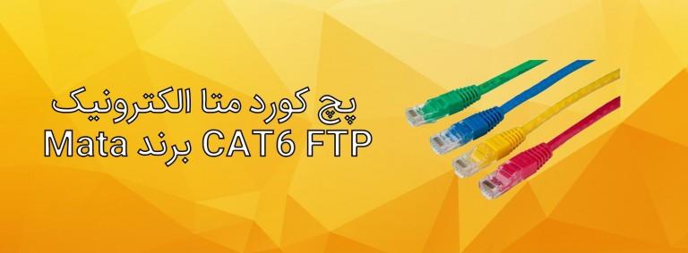 پچ-کورد-متا-الکترونیک-CAT6-FTP-برند-Mata