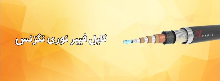 کابل فیبر نوری نگزنس (Nexans fiber cable)