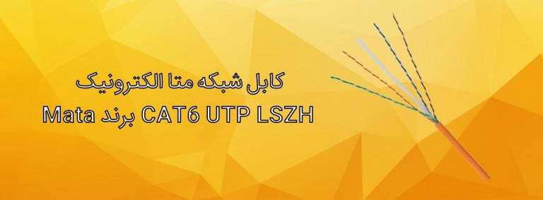 کابل-شبکه-متا-الکترونیک-CAT6-UTP-LSZH-برند-Mata