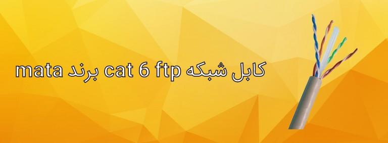 کابل-شبکه-cat-6-ftp-برند-mata